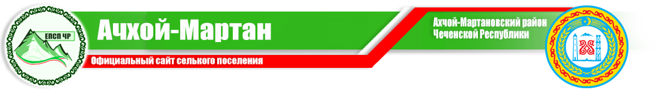 Ачхой-Мартан | Администрация  Ачхой-Мартановкского района ЧР